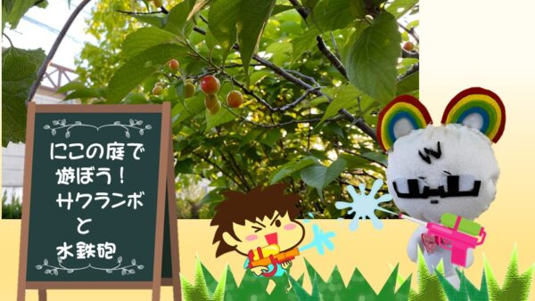 4月*プレスタにこ・庭で遊ぼう♪『サクランボと水鉄砲』